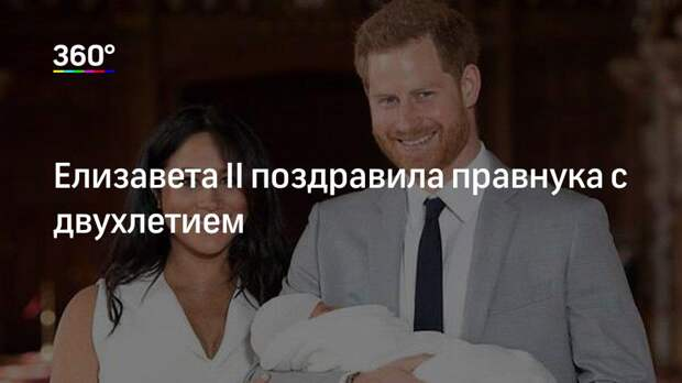 Елизавета II поздравила правнука с двухлетием