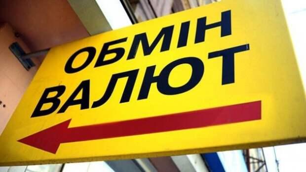 В Крыму «накрыли» нелегальный обменник
