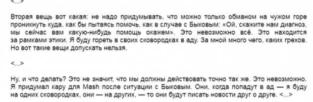Основатель «Новой газеты» критикует Mash: продажный фейкометчик вспомнил об этике журналистов