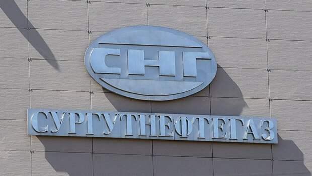 Дивиденды «Сургутнефтегаза» напрефы за2019 год составят 0,97 рубля