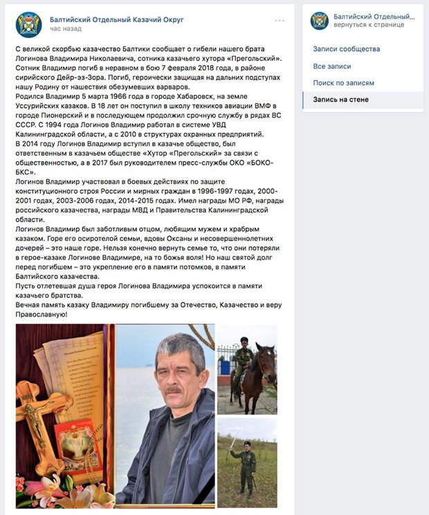 Стали известны имена русских воинов «ЧВК Вагнера», погибших от авиаудара США 4