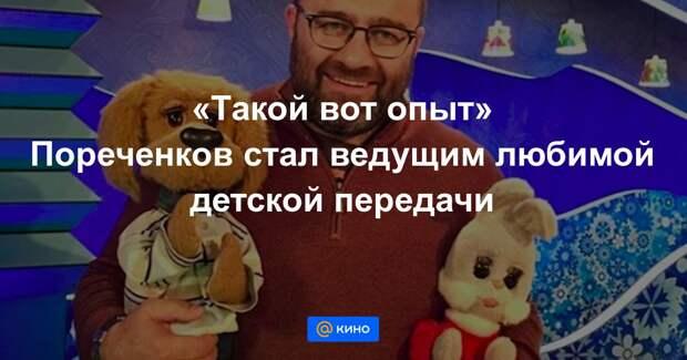 Пореченков стал ведущим «Спокойной ночи, малыши!»