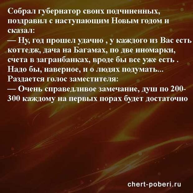 Самые смешные анекдоты ежедневная подборка №chert-poberi-anekdoty-44090812052021