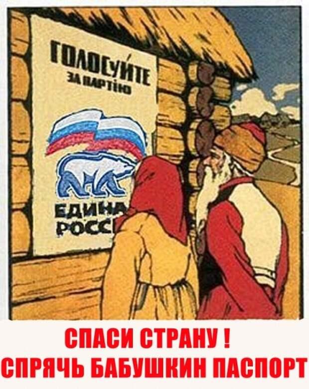 Выборы в диктаторской России...