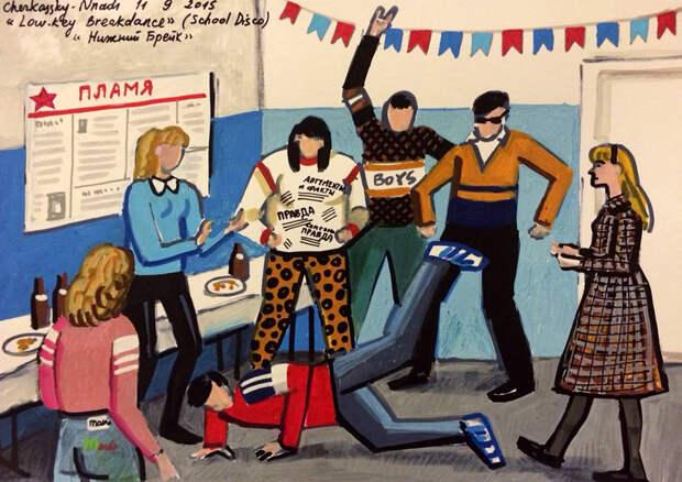 Low-key Breakdance (School Disco)..jpg