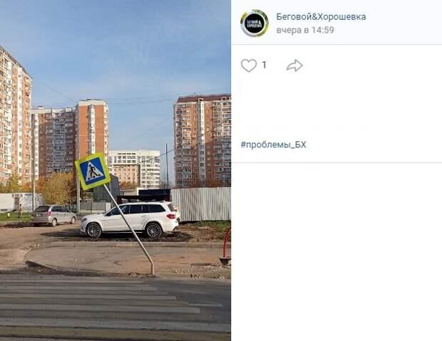 Уставший знак на Хорошевском отдохнул и вернулся к работе