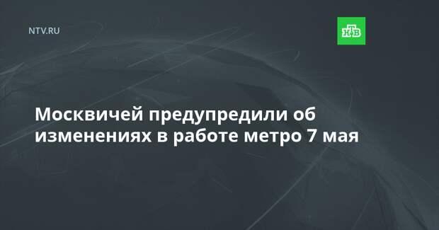 Москвичей предупредили об изменениях в работе метро 7 мая