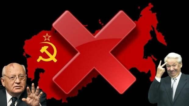 Кто развалил СССР?