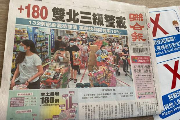 На Тайване объявлен уровень эпидемической опасности № 3