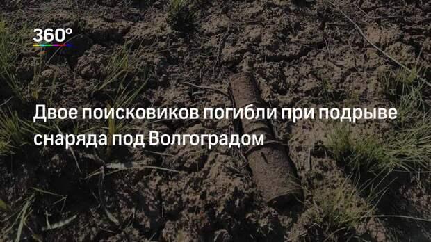 Двое поисковиков погибли при подрыве снаряда под Волгоградом