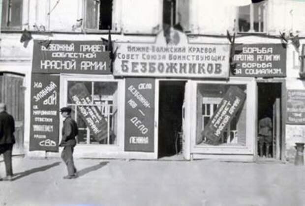 1930 bezbozh 0