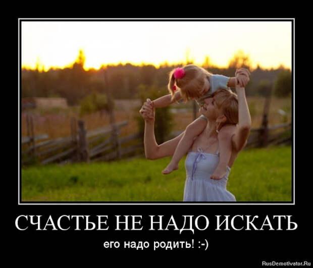СЧАСТЬЕ НЕ НАДО ИСКАТЬ - его надо родить! :-) » Демотиваторы по ...