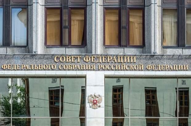 Совет Федерации назначил сразу двух вице-спикеров