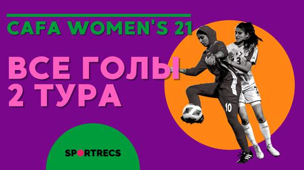 Cafa women's championship 21. Все голы 2 тура
