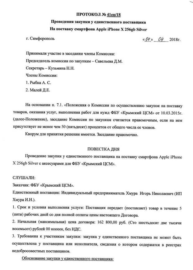 Крымский центр стандартизации за бюджетные деньги закупил два телефона Iphone X 1