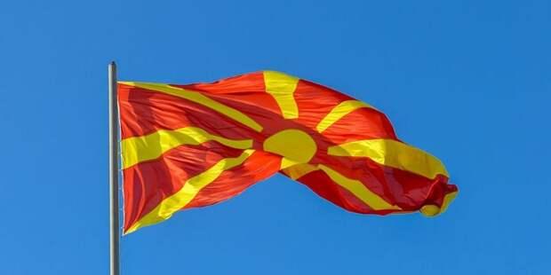 В Северной Македонии отреагировали на решение России