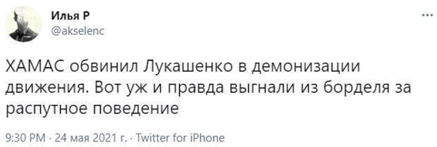 Белорусские власти придумали тупую отмазку про захват самолета. Вот 10 лучших шуток из соцсетей по теме