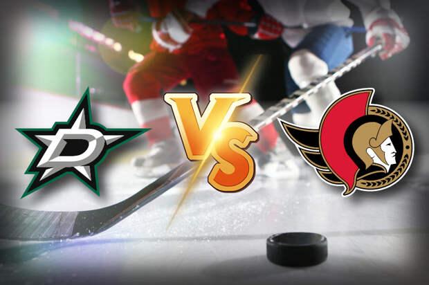 «Даллас» – «Оттава»: прогноз на матч НХЛ. Есть ли шансы у «старз» на победу?