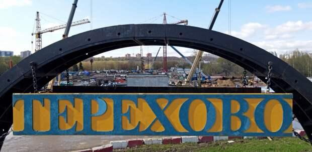 Архитектурная отделка станции «Терехово» БКЛ метро готова на 85% – Бочкарёв