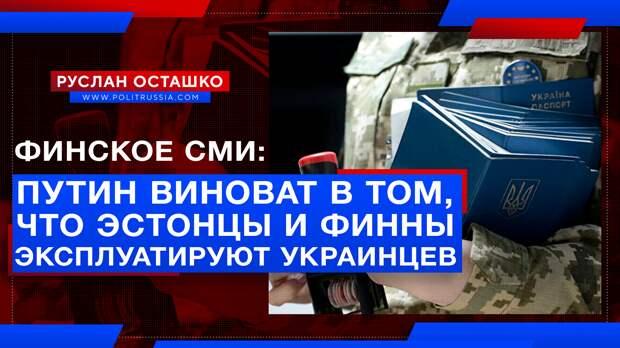 Финское СМИ: в том, что эстонцы и финны эксплуатируют украинцев, виноват Путин