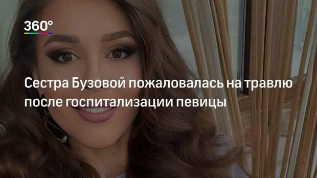 Сестра Бузовой пожаловалась на травлю после госпитализации певицы