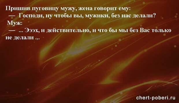 Самые смешные анекдоты ежедневная подборка chert-poberi-anekdoty-chert-poberi-anekdoty-26440317082020-3 картинка chert-poberi-anekdoty-26440317082020-3