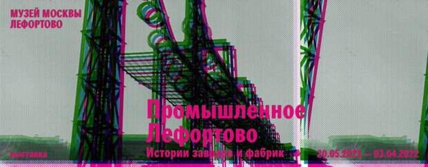 Музей истории Лефортово подготовил экспозицию о промышленности района