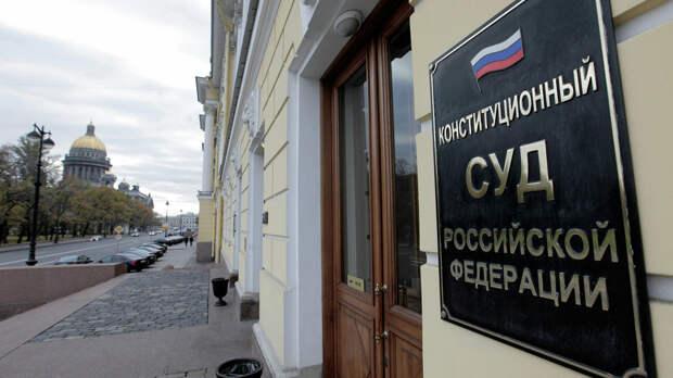 В Госдуме поддержали поправку о назначении главы Конституционного суда