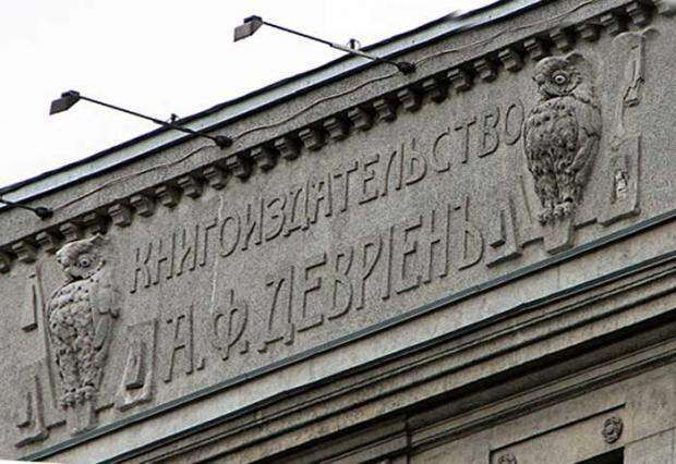 Книгоиздательство А. Ф. Девриена