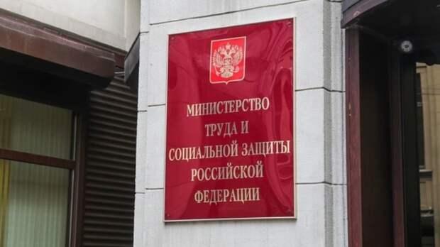 Названы регионы России с проблемами в сфере занятости населения