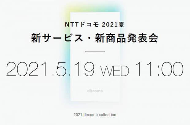 Лето DoCoMo: новые японские смартфоны представят 19 мая