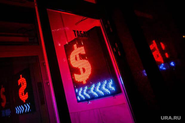 Специалист поинвестициям раскрыл опасность покупки доллара