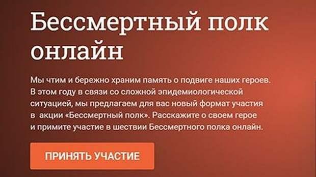 """Онлайн -шествие """"Бессмертный полк"""""""