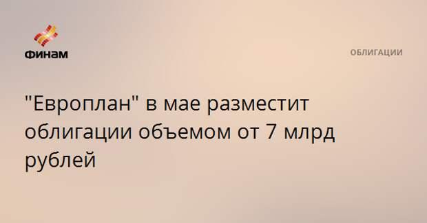 """""""Европлан"""" в мае разместит облигации объемом от 7 млрд рублей"""