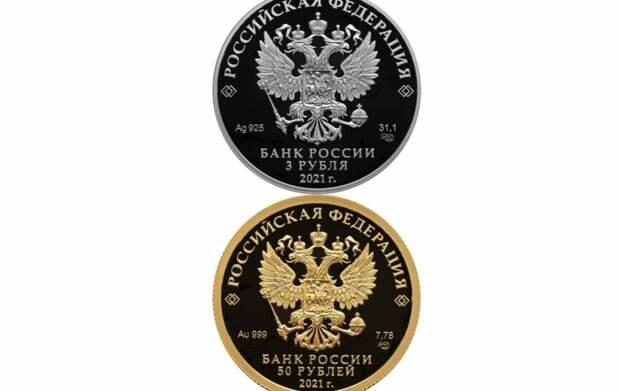 ЦБвыпустит две памятные монеты кUEFA EURO 2020