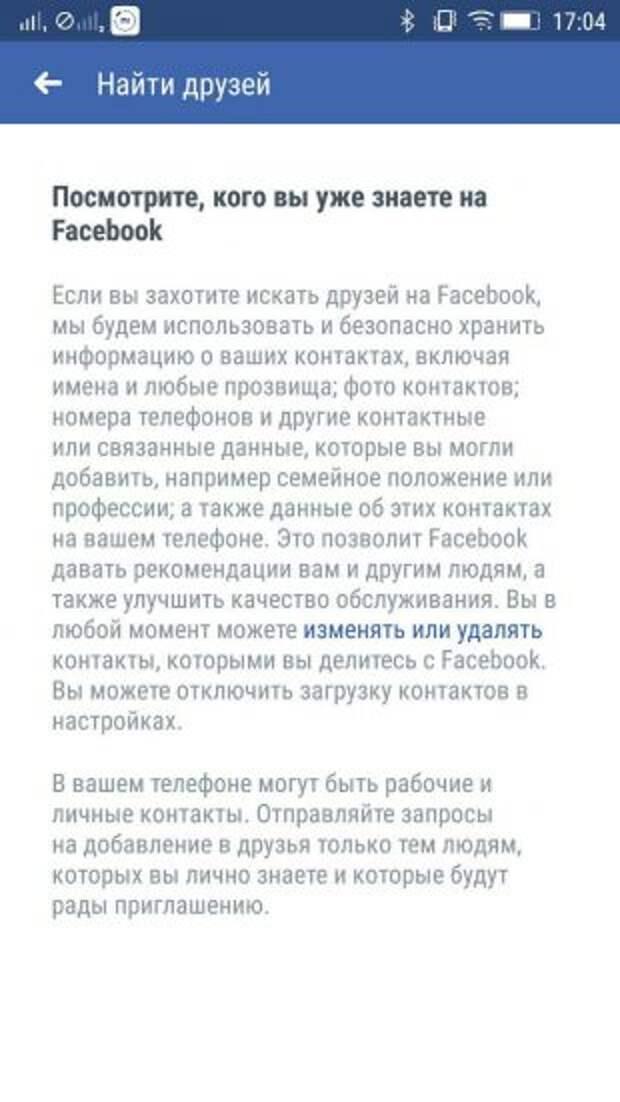 система рекомендации друзей: предупреждение Facebook