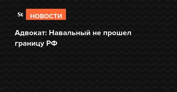 Адвокат: Навальный не прошел границу РФ