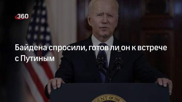 Байдена спросили, готов ли он к встрече с Путиным