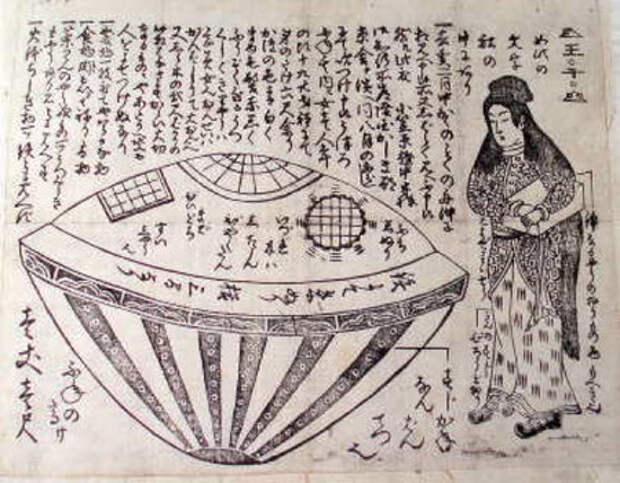 Тайна инопланетянки прибывшей в Японию в 1803 году