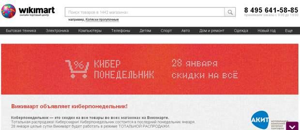 """В России пройдет первый """"киберпонедельник""""!"""