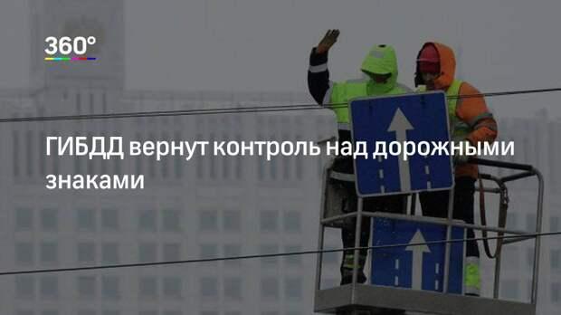 ГИБДД вернут контроль над дорожными знаками