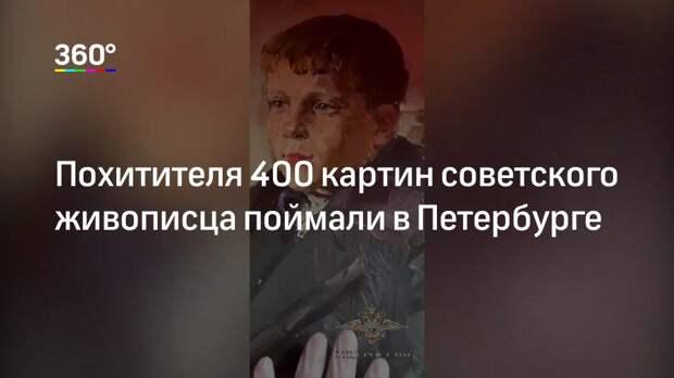 Похитителя 400 картин советского живописца поймали в Петербурге