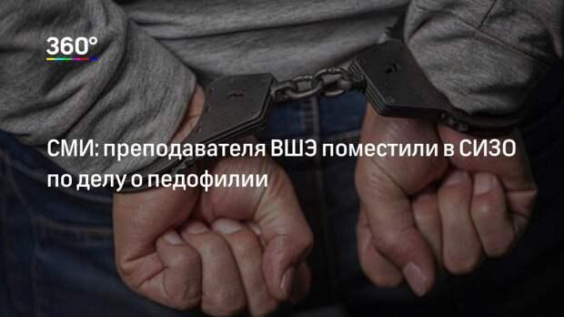 СМИ: преподавателя ВШЭ поместили в СИЗО по делу о педофилии