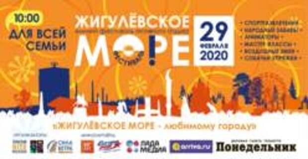 #жигулевскоеморе2020: семейный отдых в стиле кайт