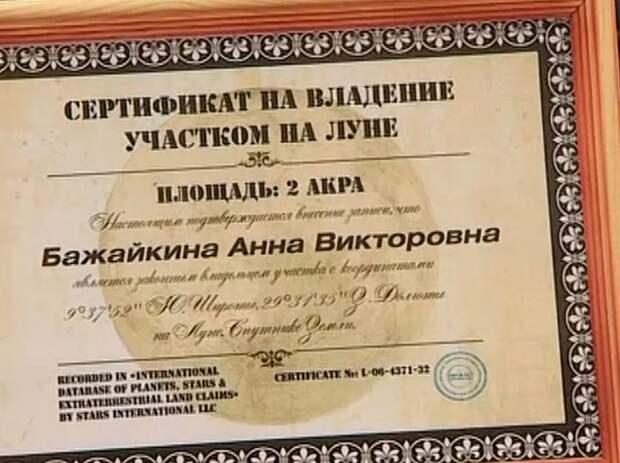 Россияне спешат купить по дешевке участок на Луне