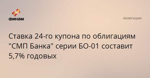"""Ставка 24-го купона по облигациям """"СМП Банка"""" серии БО-01 составит 5,7% годовых"""