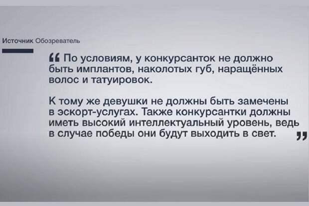 Для «мисс Украина» не могут найти не торгующих телом участниц