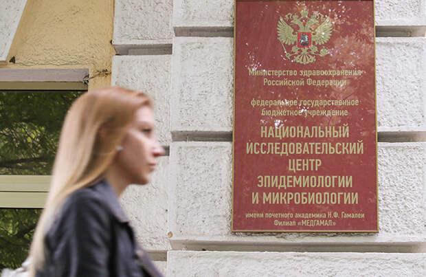 В Центре Гамалеи не исключили появление российского штамма COVID-19
