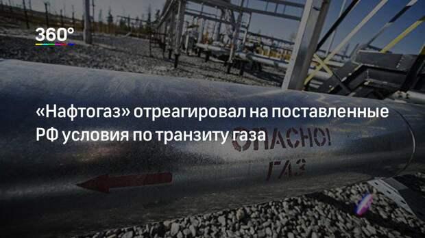 «Нафтогаз» отреагировал на поставленные РФ условия по транзиту газа