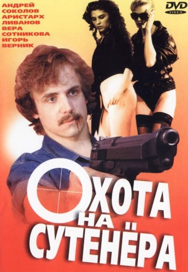 Кино 90-ых: Охота на сутенера